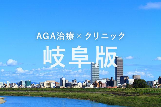 岐阜の薄毛(AGA)治療クリニックまとめ《2019年版》 アイキャッチ画像