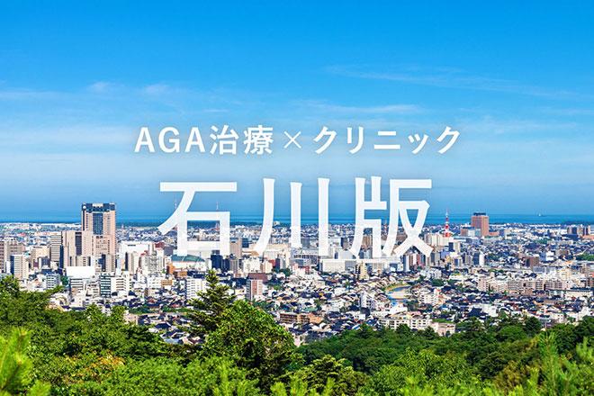 石川(金沢)のAGA治療クリニックまとめ《2019年版》 アイキャッチ画像