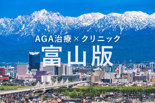富山の薄毛(AGA)治療クリニックまとめ《2019年版》 アイキャッチ画像