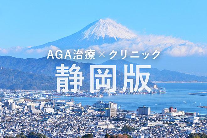 静岡の薄毛(AGA)治療クリニックまとめ《2019年版》 アイキャッチ画像