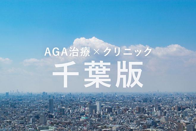 千葉の薄毛(AGA)治療クリニックまとめ《2019年版》 アイキャッチ画像