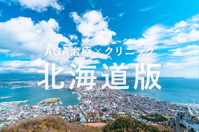 北海道の薄毛(AGA)治療クリニックまとめ《2019年版》 アイキャッチ画像