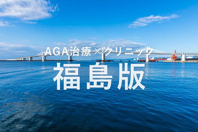 福島の薄毛(AGA)治療クリニックまとめ《2020年版》 アイキャッチ画像