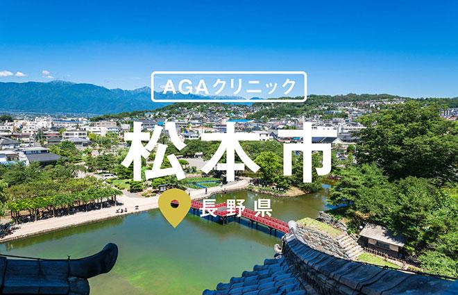 松本市の薄毛(AGA)治療クリニックまとめ《2020年版》 アイキャッチ画像