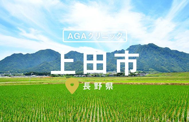 上田市の薄毛(AGA)治療クリニックまとめ《2020年版》 アイキャッチ画像