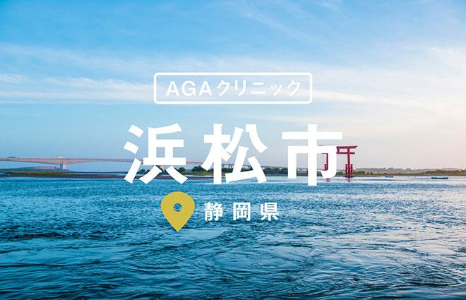 浜松市の薄毛(AGA)治療クリニックまとめ《2019年版》 アイキャッチ画像