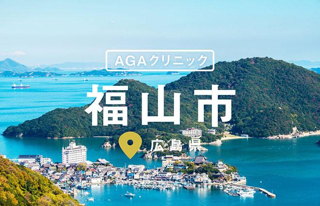 福山市の薄毛(AGA)治療クリニックまとめ《2019年版》 アイキャッチ画像