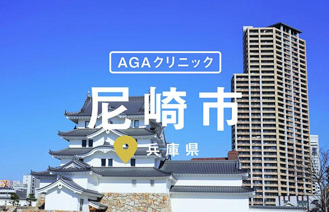 尼崎市の薄毛(AGA)治療クリニックまとめ《2019年版》 アイキャッチ画像