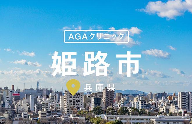 姫路市の薄毛(AGA)治療クリニックまとめ《2019年版》 アイキャッチ画像