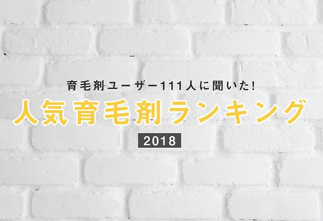 【2018年最新版】育毛剤ユーザーに聞いた人気育毛剤ランキング アイキャッチ画像