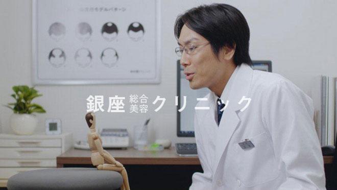 AGA専門「銀座総合美容クリニック」(銀クリ)の特徴・費用・治療方法をわかりやすく解説! アイキャッチ画像