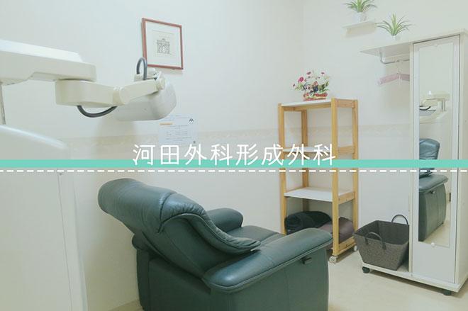 「河田外科形成外科」の薄毛治療とは? 治療方法、費用などわかりやすく解説! アイキャッチ画像
