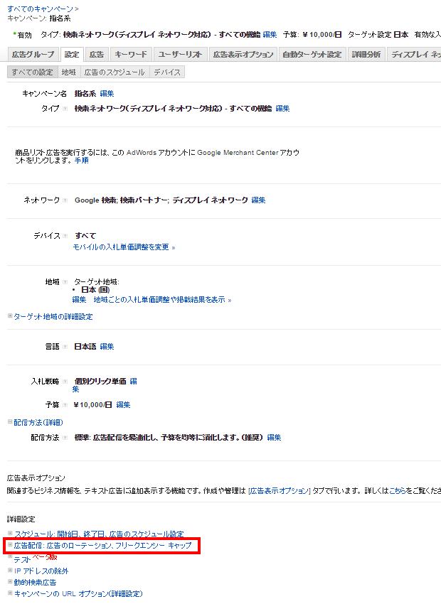 Googleの広告配信設定方法