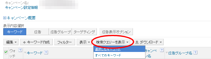 検索クエリYahoo
