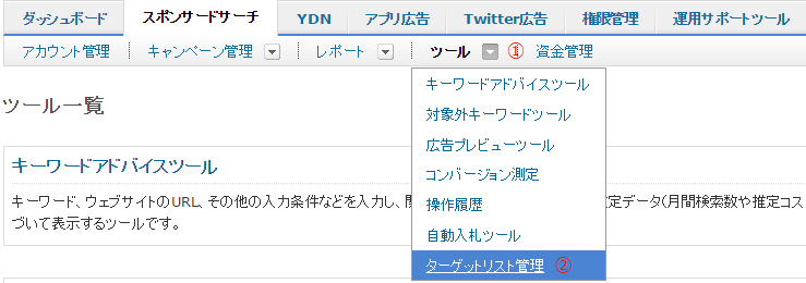 Yahooのタグ動作確認