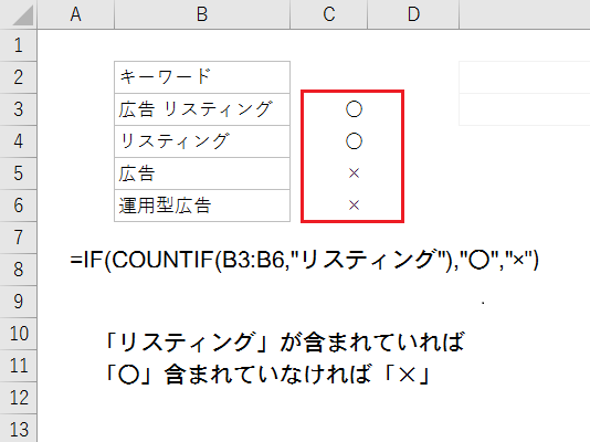IF_COUNTIF