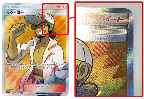 カードのパーツや色が変わる部分に入っているのが特殊加工の模様です。
