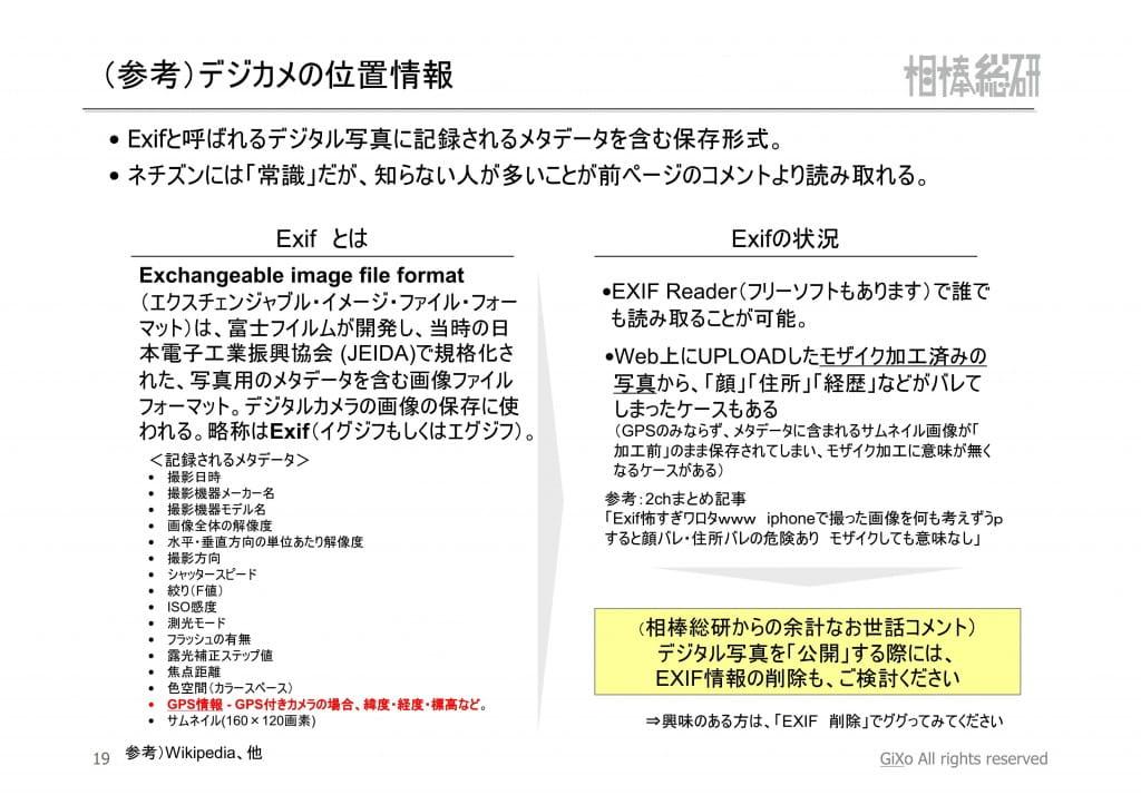 20121104_相棒総研_相棒_第4話_PDF_20