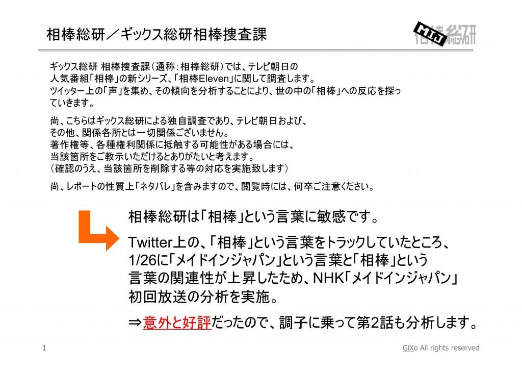 20130203_相棒総研_MIJ_第2話_PDF_02