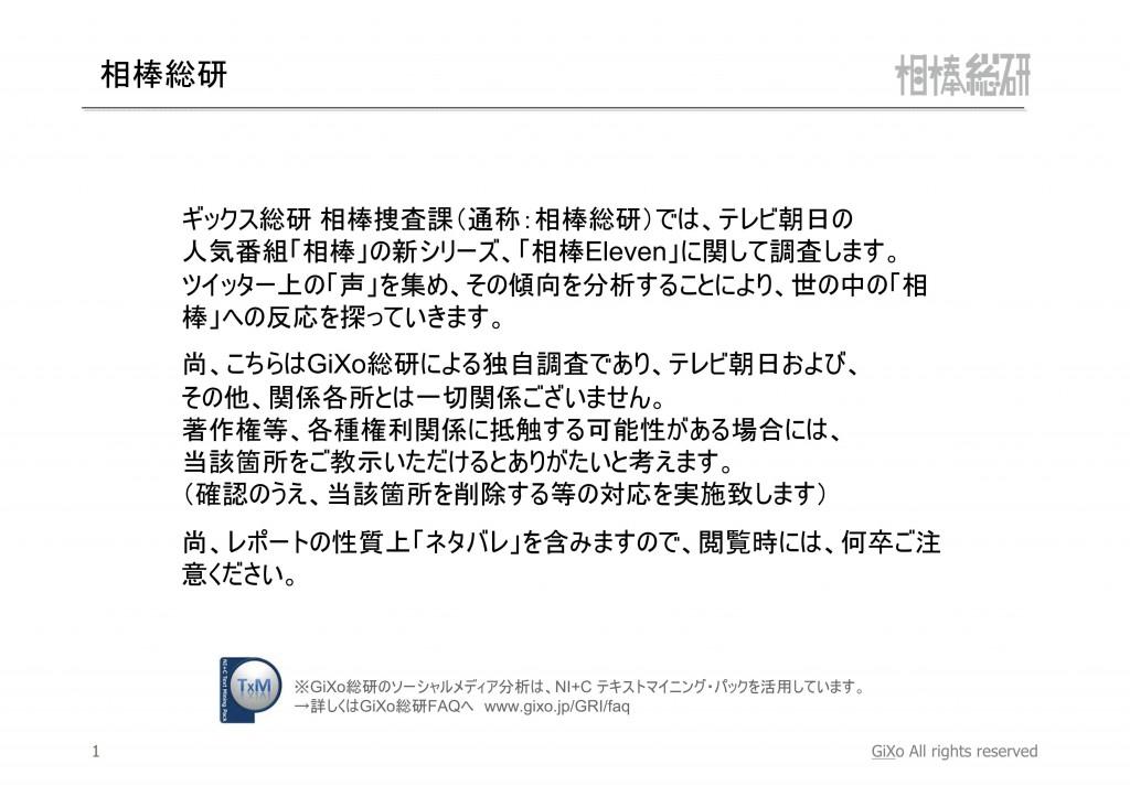 20130324_相棒総研_相棒_第19話_PDF_02
