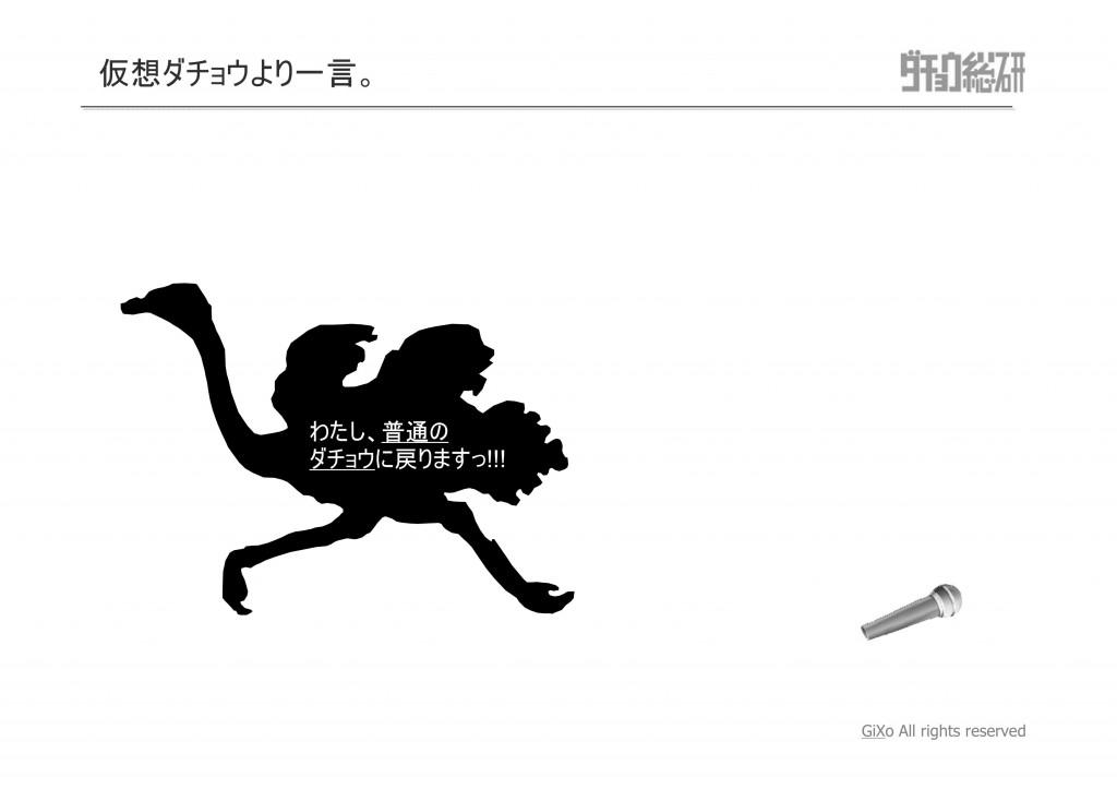 20130225_ダチョウ総研_最終回_PDF_10