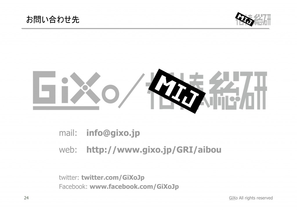 20130203_相棒総研_MIJ_第2話_PDF_25