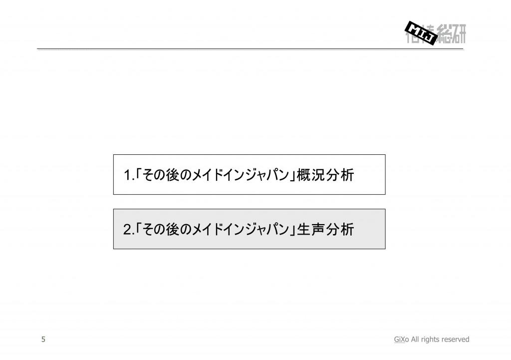 20130427_相棒総研_MIJ_その後_PDF_06