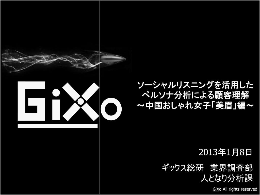 20130108_業界調査部_中国おしゃれ女子_JPN_PDF_01