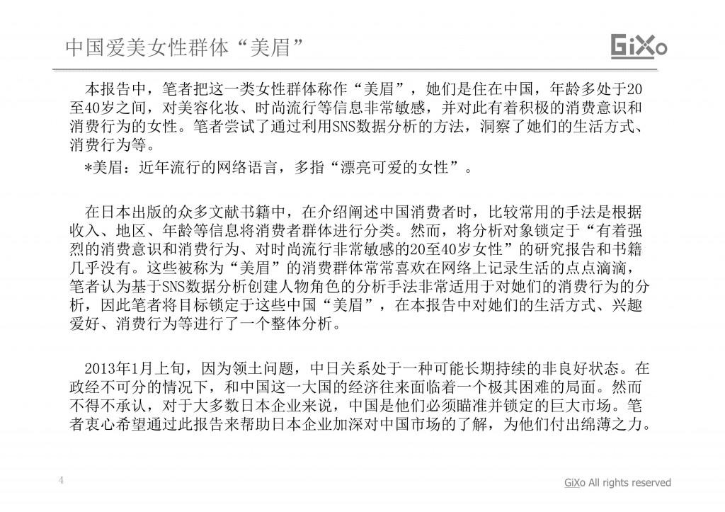 20130304_業界調査部_中国おしゃれ女子_CHI_PDF_04