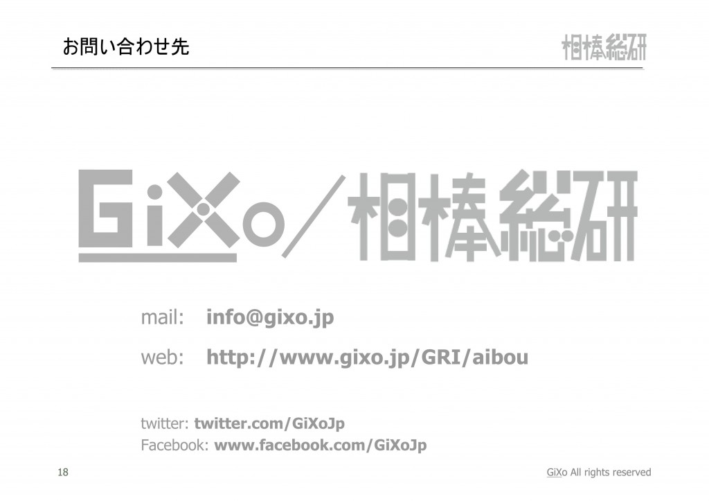 20130127_相棒総研_相棒_第13話_PDF_19