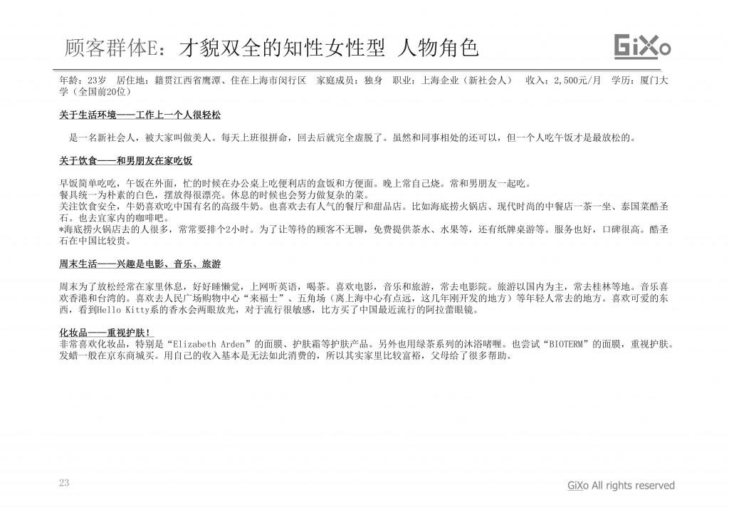 20130304_業界調査部_中国おしゃれ女子_CHI_PDF_23