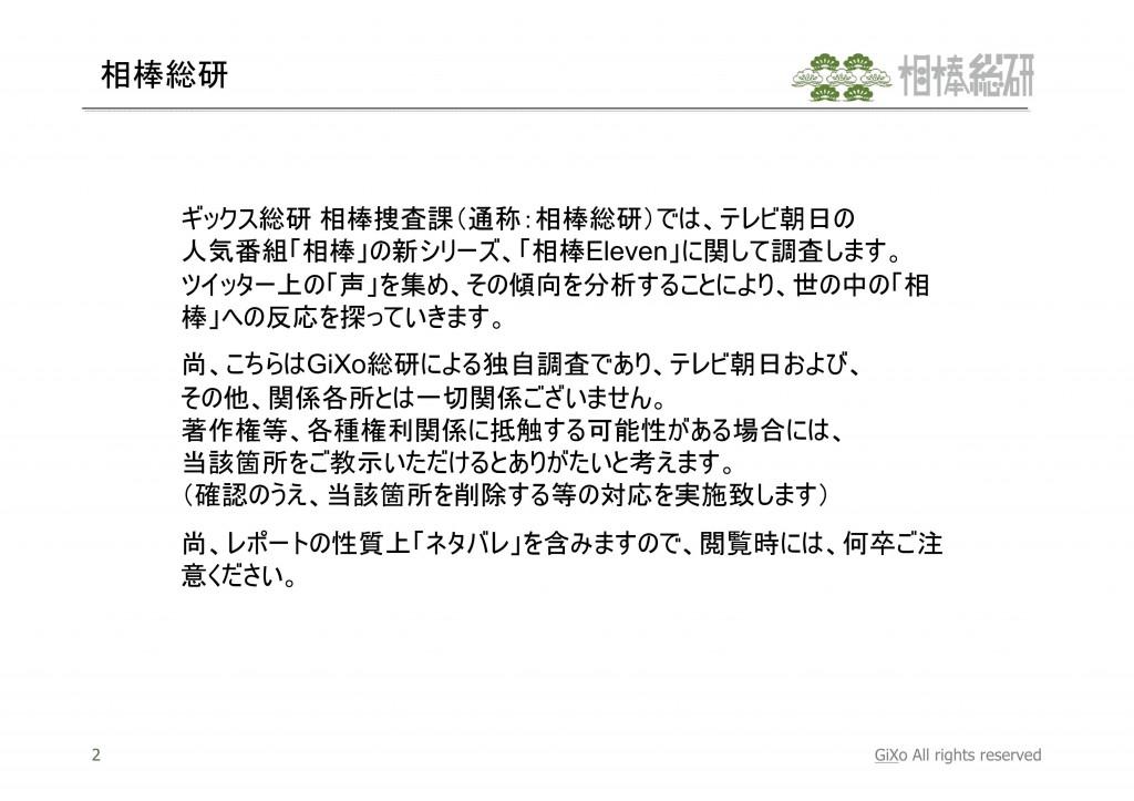 20130114_相棒総研_相棒_スペシャル_PDF_03
