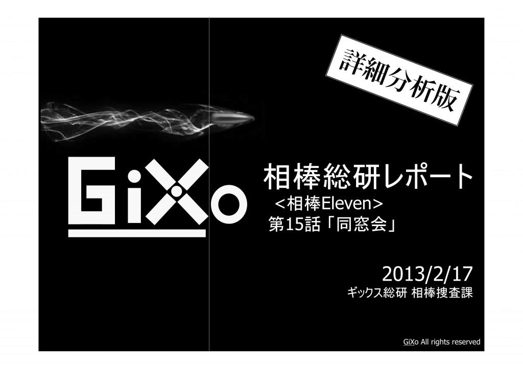 20130217_相棒総研_相棒_第15話_PDF_01