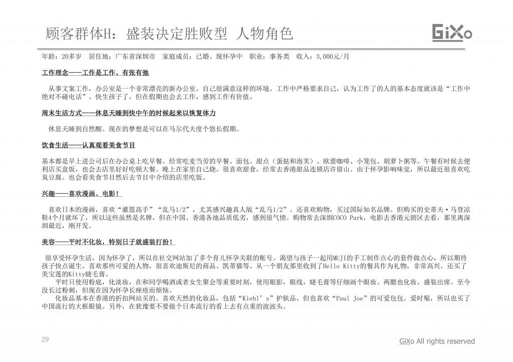 20130304_業界調査部_中国おしゃれ女子_CHI_PDF_29