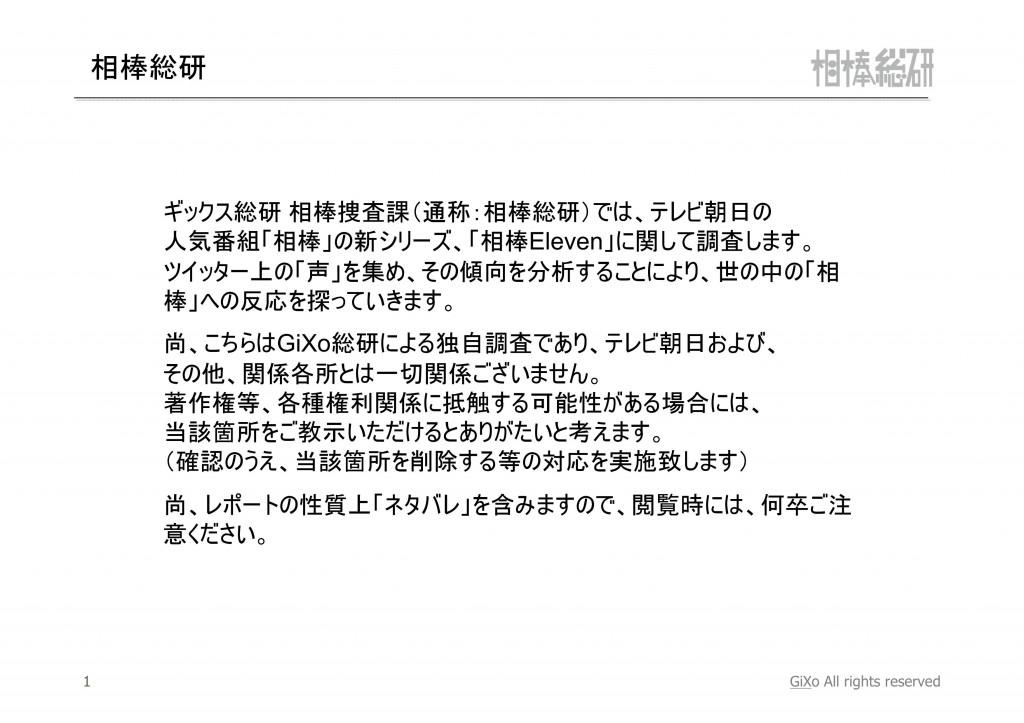 20130217_相棒総研_相棒_第15話_PDF_02
