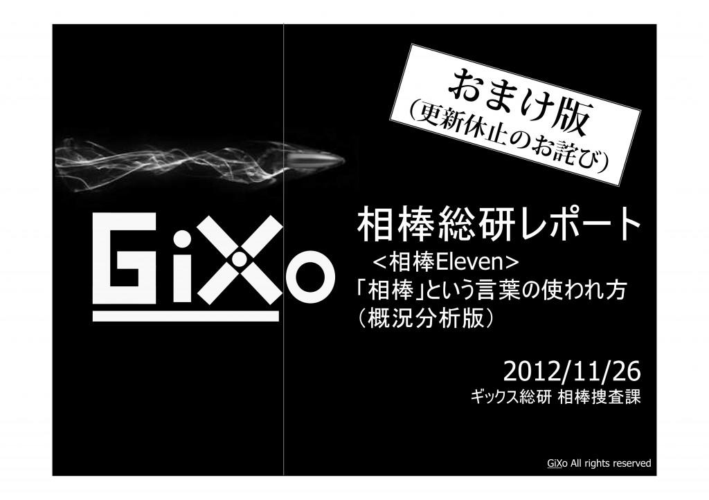 20121126_相棒総研_相棒_用語_PDF_01