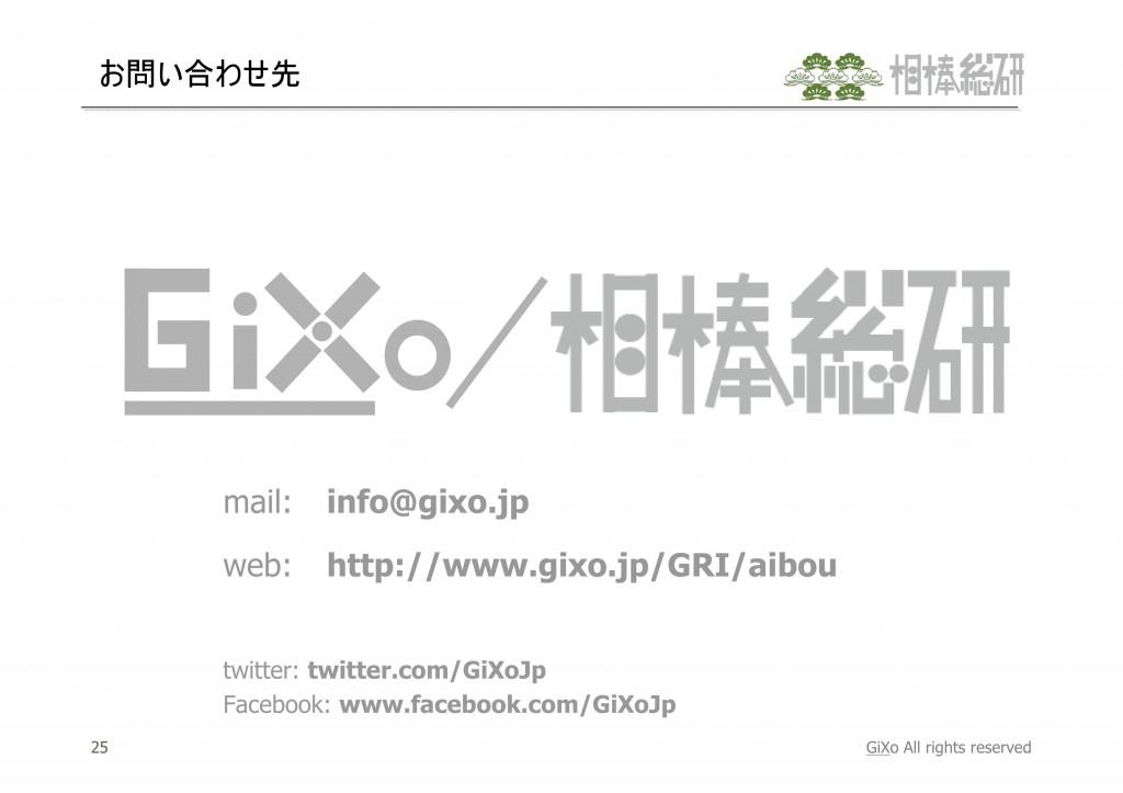 20130114_相棒総研_相棒_スペシャル_PDF_26