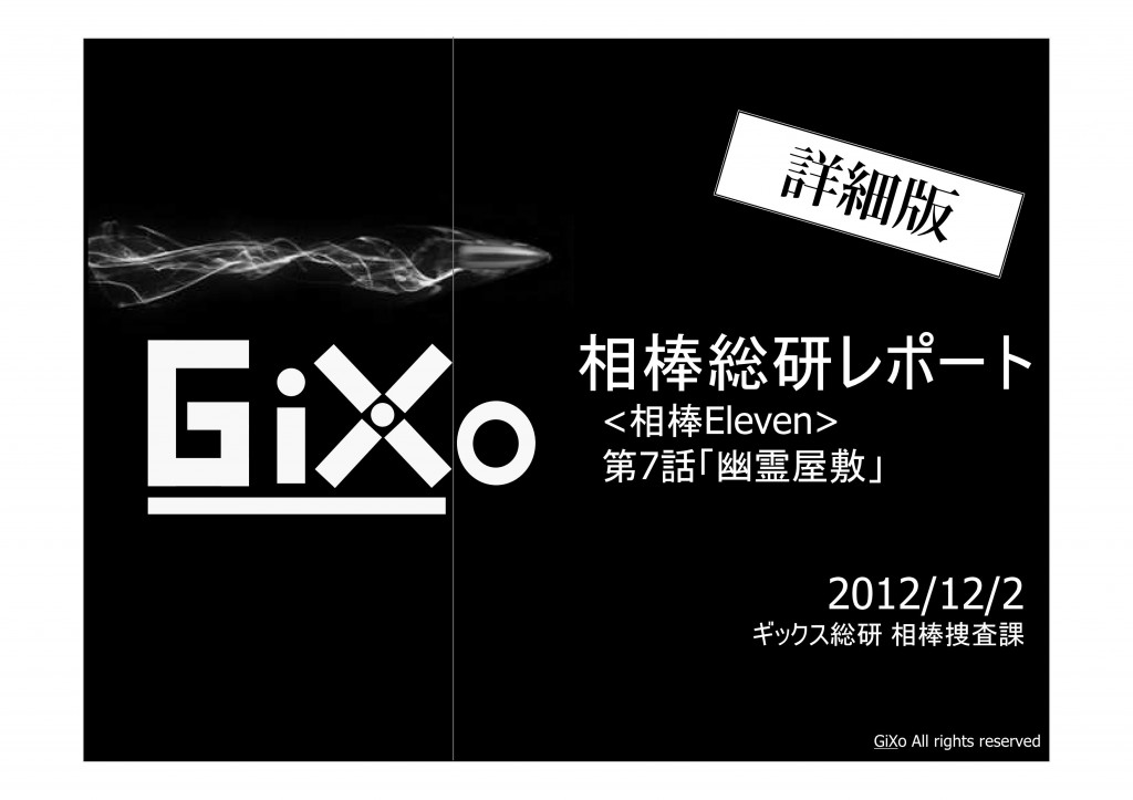 20121202_相棒総研_相棒_第7話_PDF_01