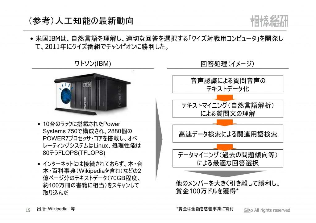 20121208_相棒総研_相棒_第8話_PDF_20