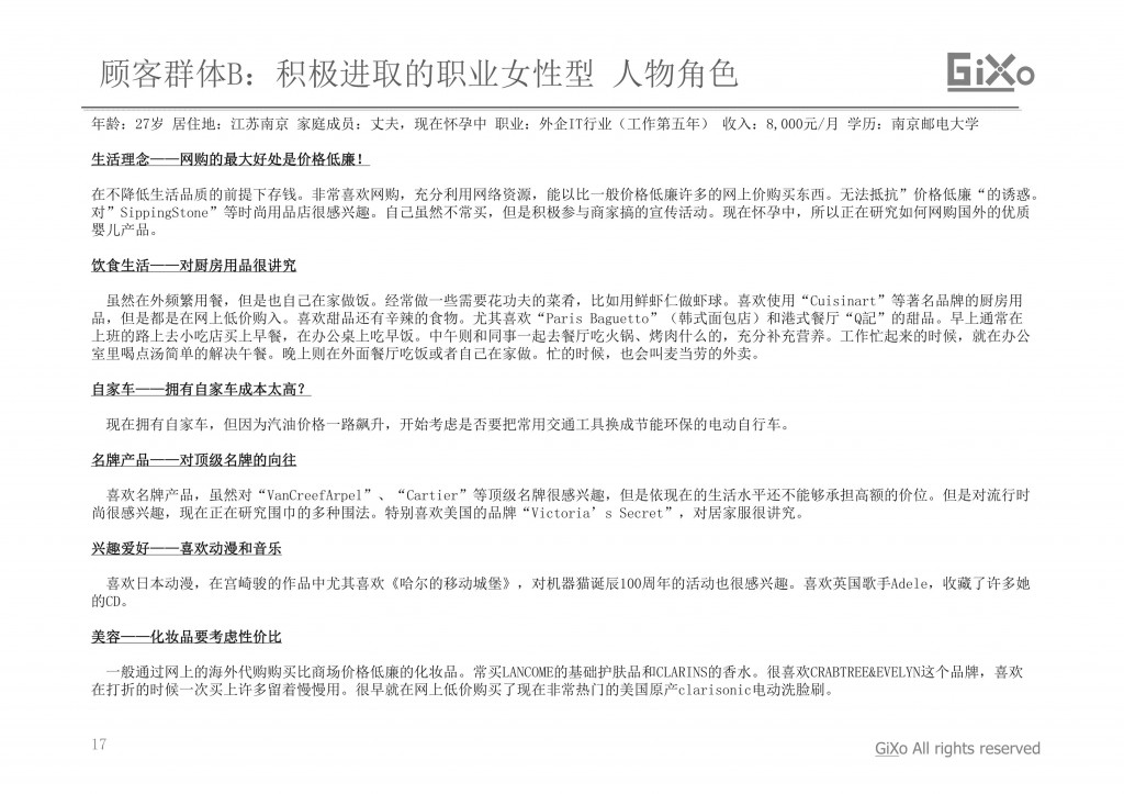 20130304_業界調査部_中国おしゃれ女子_CHI_PDF_17