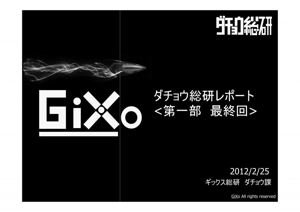 20130225_ダチョウ総研_最終回_PDF_01