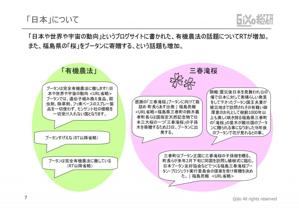 20130309_GRIレポート_幸せの国ブータン_PDF_07