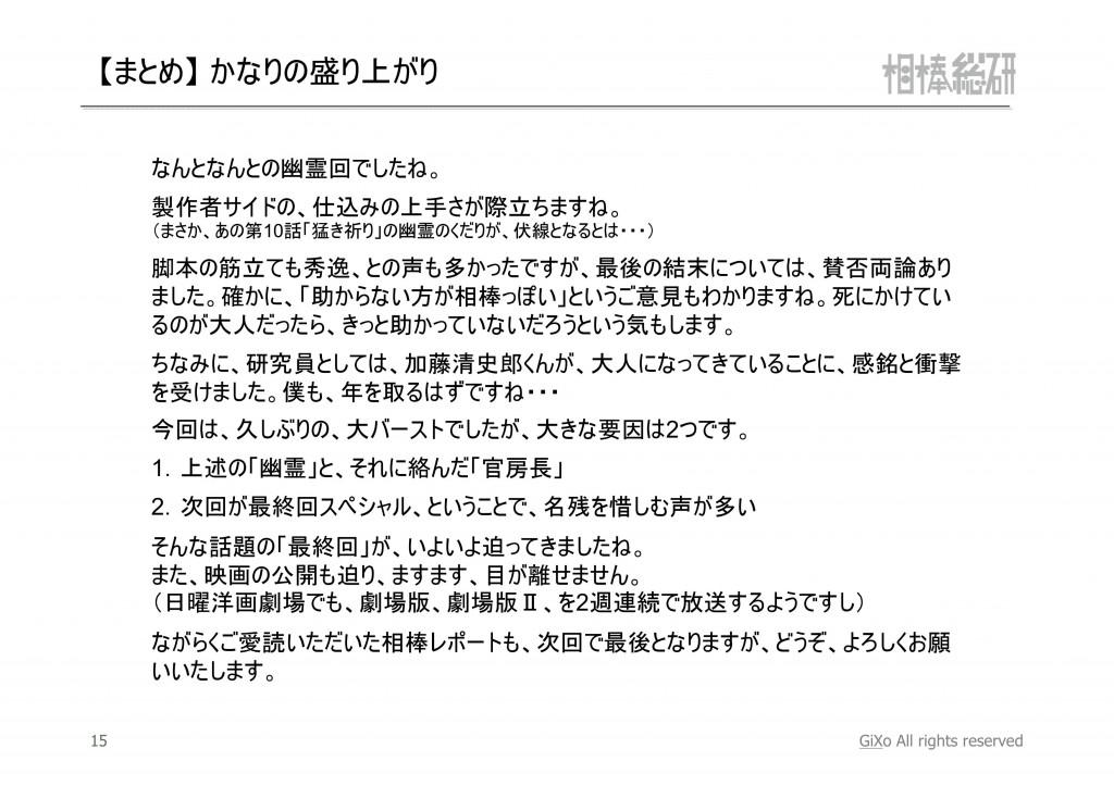 20130317_相棒総研_相棒_第18話_PDF_16