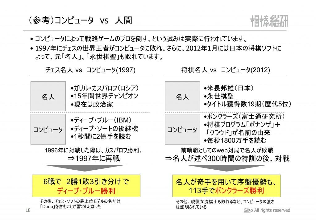 20121208_相棒総研_相棒_第8話_PDF_19