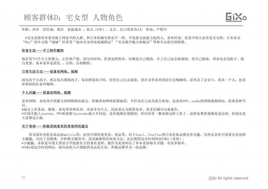 20130304_業界調査部_中国おしゃれ女子_CHI_PDF_21