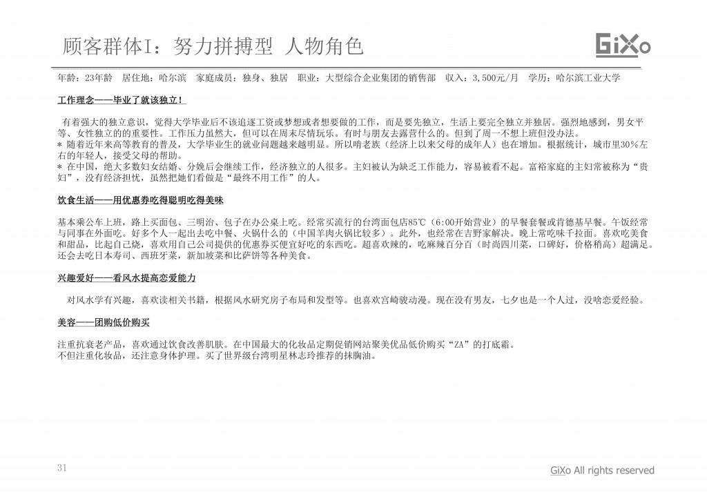20130304_業界調査部_中国おしゃれ女子_CHI_PDF_31