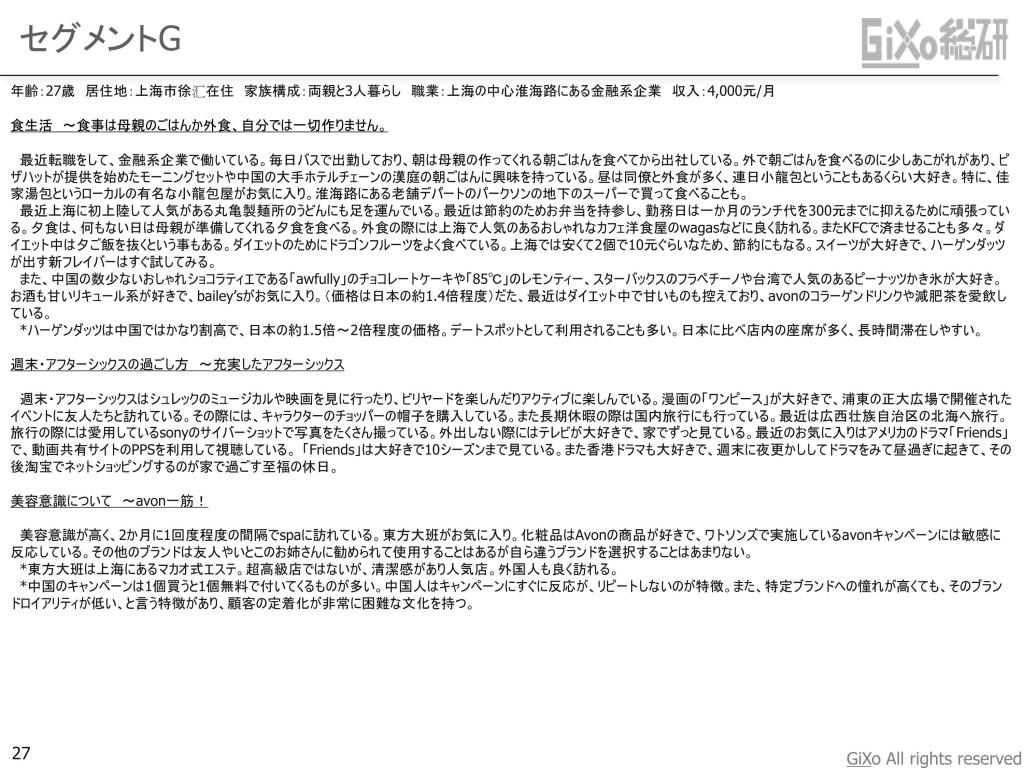 20130108_業界調査部_中国おしゃれ女子_JPN_PDF_27