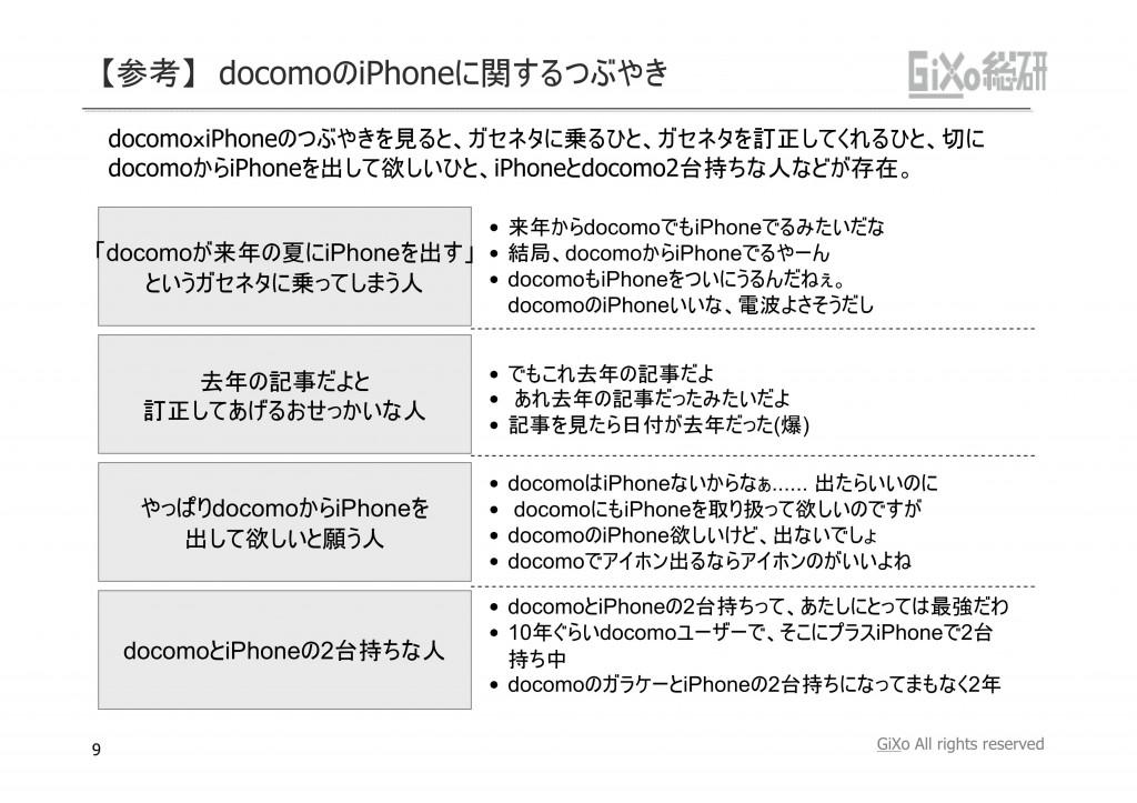 20121010_業界調査部_携帯キャリア_PDF_09