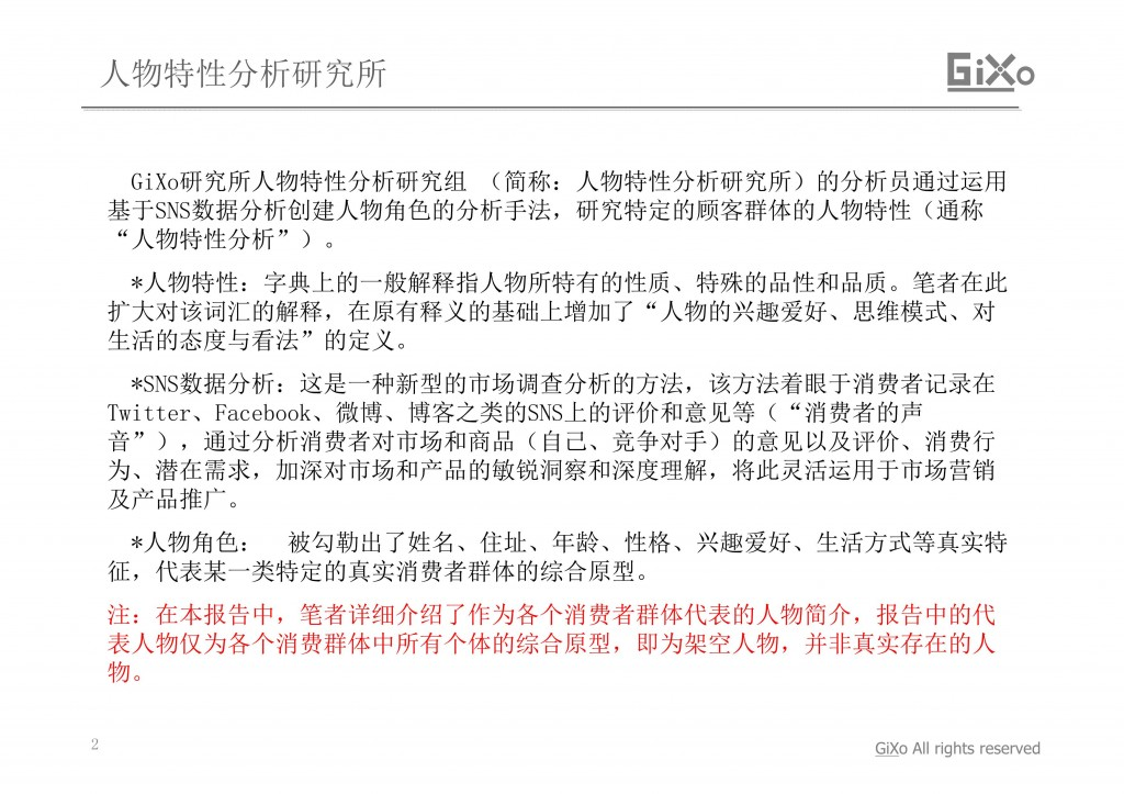 20130304_業界調査部_中国おしゃれ女子_CHI_PDF_02