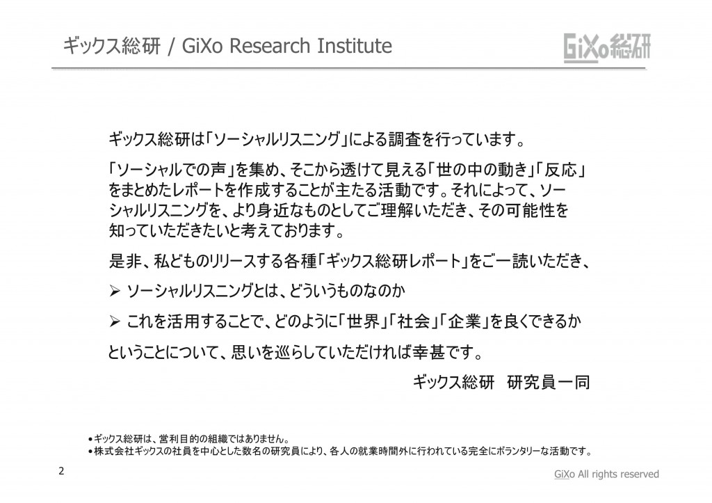 20130208_GRIレポート_東京を襲わなかった大雪_PDF_02